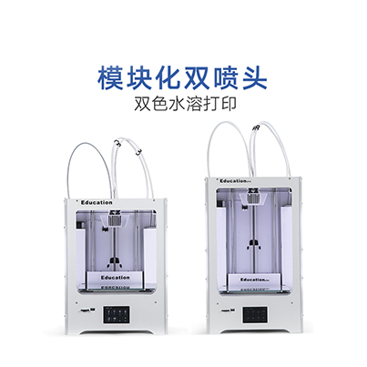 Education教育3D打印机